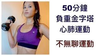 50 分鐘:負重金字塔心肺運動 by Grace Life