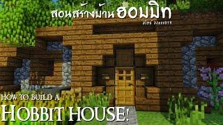 "Minecraft : สอนสร้างฮอบบิท ""Hobbit House!"""