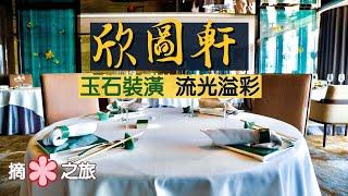 【摘星之旅】欣圖軒|玉石裝潢 流光溢彩|首間引入茶藝師的中菜廳|Yan Toh Heen