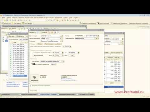 Плановая доплата до среднего заработка - Обзор ред. 3.0 программы 1С:ЗУП 8.3