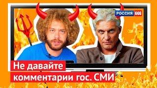 Про Тинькова и «Немагию». Почему нельзя давать комментарии государственным СМИ