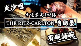 【有碗話碗】麗思卡爾頓酒店自助餐,Ritz-Carlton Cafe 103 Dinner Buffet 詳盡食評 | 香港必吃美食