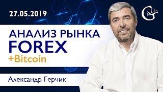 🔴 Технический анализ рынка Форекс 27.05.2019 + Bitcoin ➤➤ Прямой эфир с Александром Герчиком