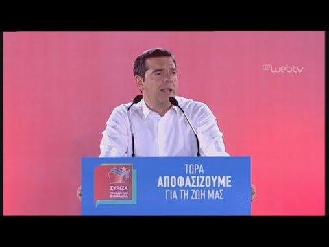Αλ. Τσίπρας:  Δικαιούμαστε να σχεδιάζουμε ελεύθεροι ένα καλύτερο μέλλον