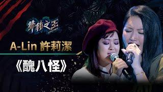 【聲林之王】EP6精華 MVP許莉潔完美和音A-Lin 靈魂歌聲《醜八怪》驚豔全場 蕭敬騰 林宥嘉 Jungle Voice
