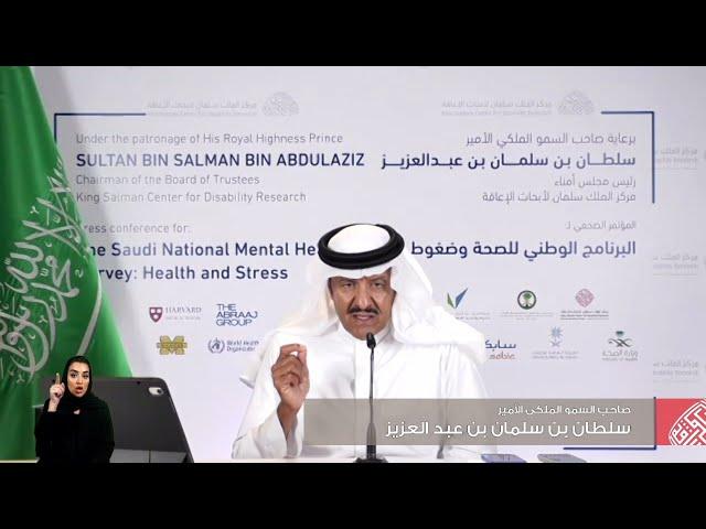 المؤتمر الصحفي لبرنامج المسح الوطني للصحة النفسية
