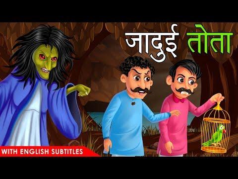 चुड़ैल का जादुई तोता | With English Subtitles | Hindi Stories For Kids | Kahani | Dream Stories TV