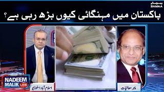 Why is inflation increasing in Pakistan? - Nadeem Malik Live   SAMAA TV