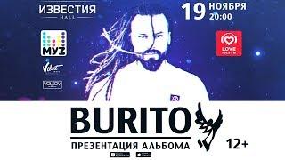 Приглашение на концерт (Известия Hall, 19 ноября)
