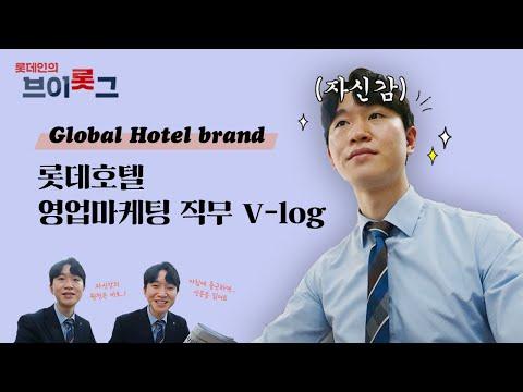 세계로 뻗어나가는 글로벌 호텔 브랜드! 자부심 자신감 뿜뿜하는🤗 롯데호텔 영업마케팅 직무 V-log