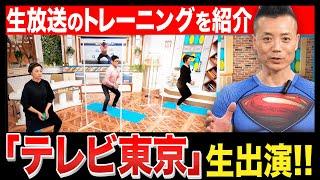 【テレビ東京生出演】自宅で簡単に楽しく出来る!テレビで実際に放送された4つの筋トレを紹介します