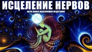 Медитация Исцеление Нервной Системы | Восстановление и Лечение Нервов с Помощью Источника Света  🙏