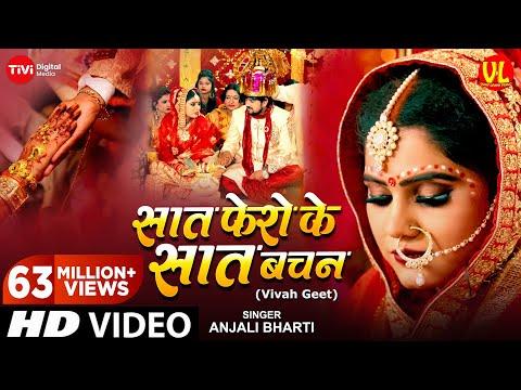 #Video - शुभ विवाह | सात फेरों के सात बचन  | सुपरहिट विवाह गीत 2021| पारम्परिक शादी गीत |