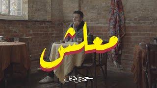Hamza Namira - Ma3lesh   حمزة نمرة - معلش تحميل MP3