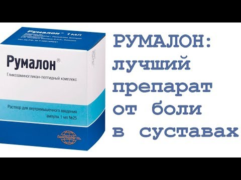 Болеутоляющее средство от болей в суставах