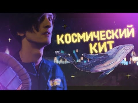 СОВЕРГОН - Космический Кит [ПРЕМЬЕРА КЛИПА]