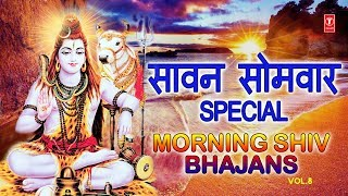 सावन सोमवार Special I Morning Shiv Bhajans I Monday Morning शिव जी के भजन I Best Collection - Download this Video in MP3, M4A, WEBM, MP4, 3GP