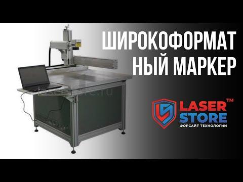Широкоформатный лазерный маркер TOR WP 1616