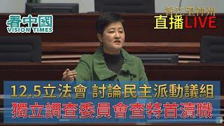 【直播】12.5立法會會議討論民主派動議組獨立調查委員會查特首瀆職(第二節)