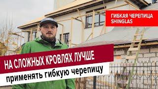 Отзыв о гибкой черепице SHINGLAS от профессионального строителя Виктора Шарапова