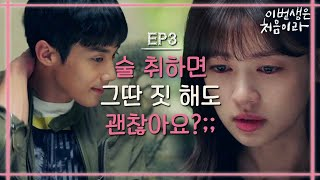 Because This Is My First Life 정소민 '제가 왜 사과를 이렇게 받아야 하는 거예요?' 171016 EP.3