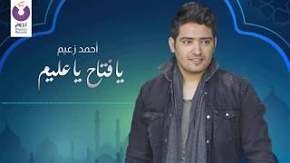 اغاني حصرية Ahmed Zaeem - Ya Fatah Ya Aleem (Official Doaa) / أحمد زعيم - يا فتاحُ يا عليمُ - دعاء شهر رمضان تحميل MP3