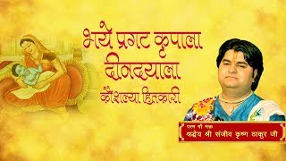 Bhaye Pragat Kripala Dindayala || Shri Sanjeev Krishna Thakur Ji