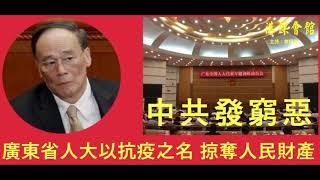 中共發窮惡  廣東省人大立法徵用私有財產