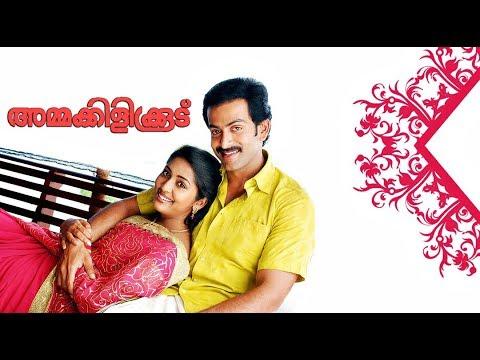 Prithviraj Malayalam Movie 2018 | Ammakkilikoodu Malayalam Full Movie | Navya Nair