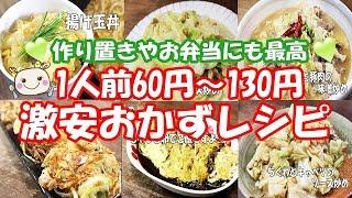 作り置きOK激安!節約!金欠レシピ6品紹介