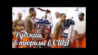Исповедь россиянина сидевшего Два года в американской тюрьме.