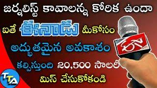 Eenadu Journalism School Job Notification 2018| Latest Government Jobs 2018  In Telugu Tech Adda