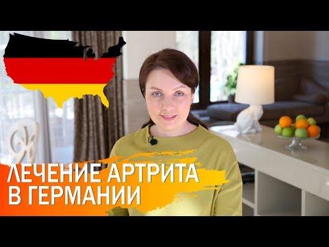 Лечение артрита в медицинских центрах Германии