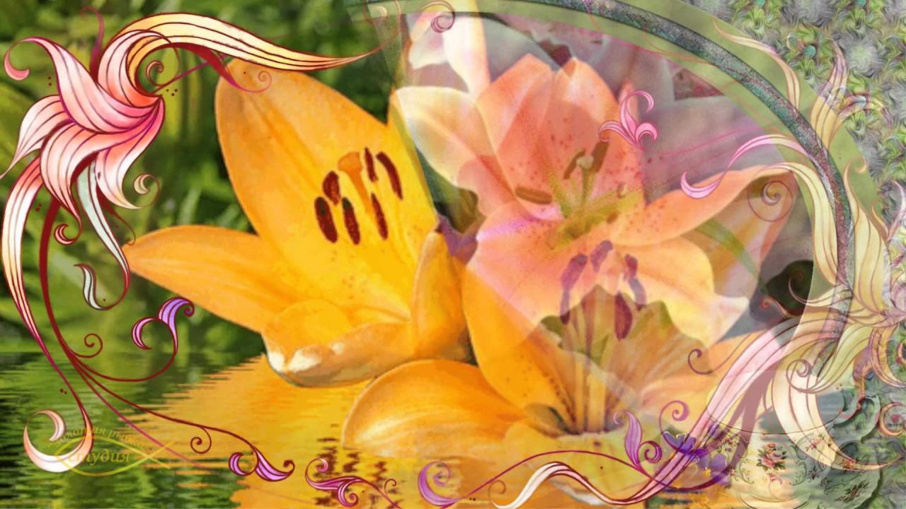 День, поздравительные открытки с днем рождения с цветами лилии