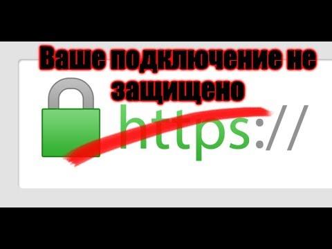 Ваше подключение не защищено в Chrome?