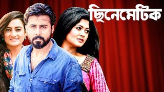 Cinematic   Part-33   Afran Nisho   Aparna   Moushumi Hamid   Bangla New Natok 2018   Full HD
