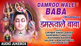 Damroowale Baba    Shiv bhajans    LAKHBIR LAKKHA, SALEEM      MAHENDRA KAPOOR