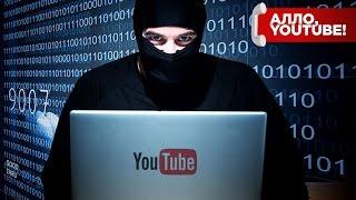 Хакеры взломали тысячи каналов на YouTube  - Алло, YouTube! #93