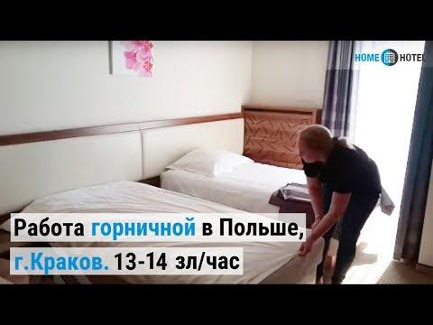 Работа горничной в Польше, г. Краков: 13-14 зл/час