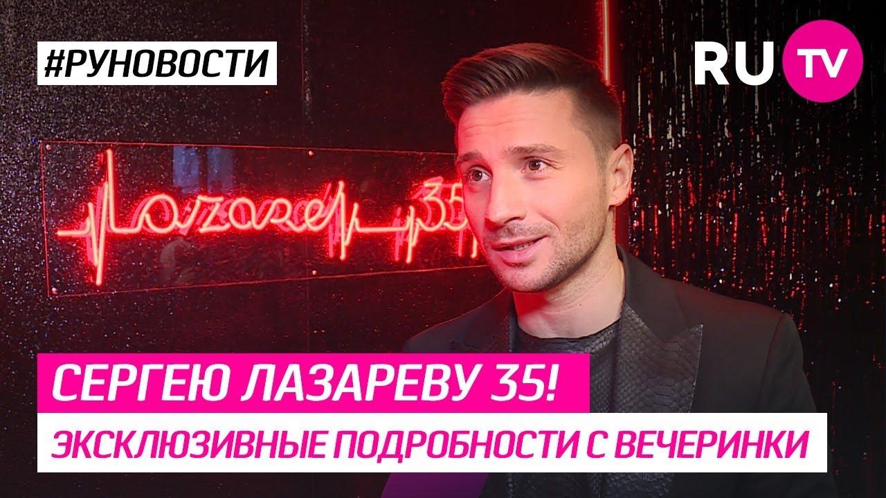 Сергею Лазареву 35! Эксклюзивные подробности с вечеринки