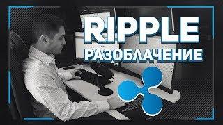 Ripple XRP разоблачение.  Сплошной фейк.