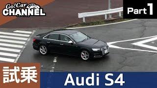 「アウディS4」試乗インプレッション~PART1~AudiA4