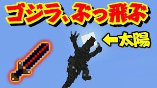 マインクラフトゴジラをストライクショット!ハイパー強い剣ゲット!オアスポーン#8あくまで個人戦クラフト
