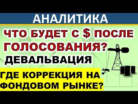 Что будет с $ после голосования? Девальвация! Обвал рубля! Прогноз доллара. Нефть. Акции  Инвестиции