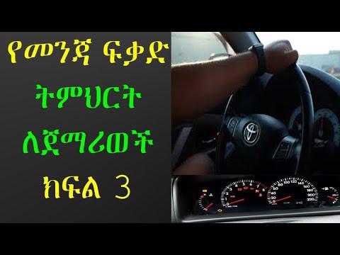 #car #driving #license #Mayaaddis መኪና ከመንዳታቺን በፊት ልናውቃቸው የሚገቡን ወሳኝ ነጥቦች ክፍል 3