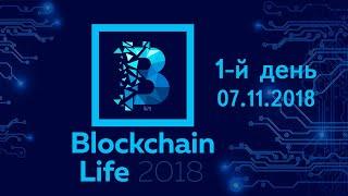 ПЕРВЫЙ ДЕНЬ ФОРУМА Blockchain Life 2018 - 07.11.2018