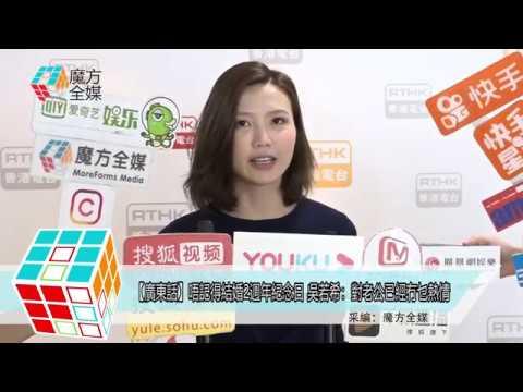 2019-10-12【廣東話】唔記得結婚2週年紀念日 吳若希:對老公已經冇乜熱情