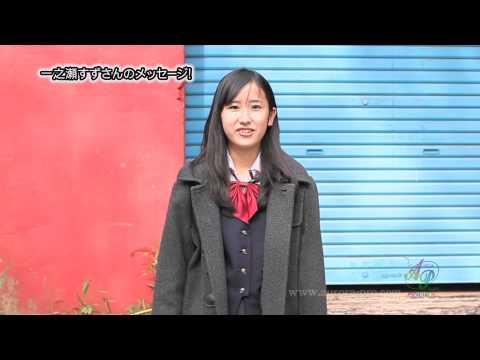 AV女優「一之瀬すず」とってもキュートな制服で。