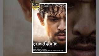Vallinam (வல்லினம் ) 2014 Tamil Full Movie - Nakul, Mrudhula Basker