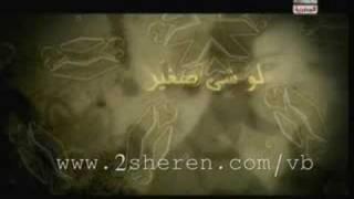 تحميل و مشاهدة شيرين عبد الوهاب (بلجـأ' لمين ) MP3